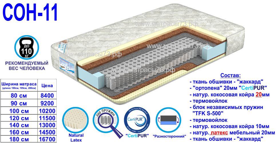 Матрас Сон-11